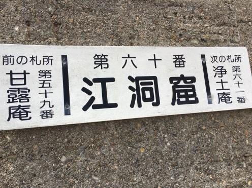 526-27@小豆島リトリート_180604_0148